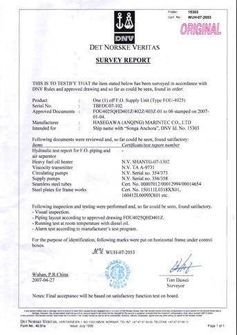ノルウエーDNV船級社認定証書