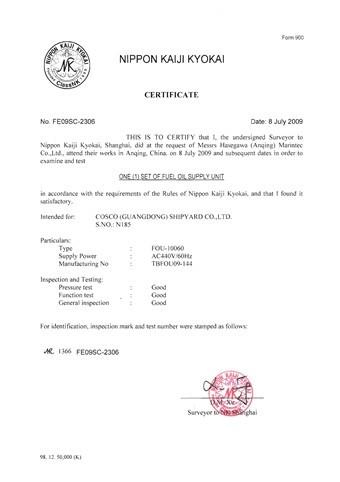日本NK船級社認定証書