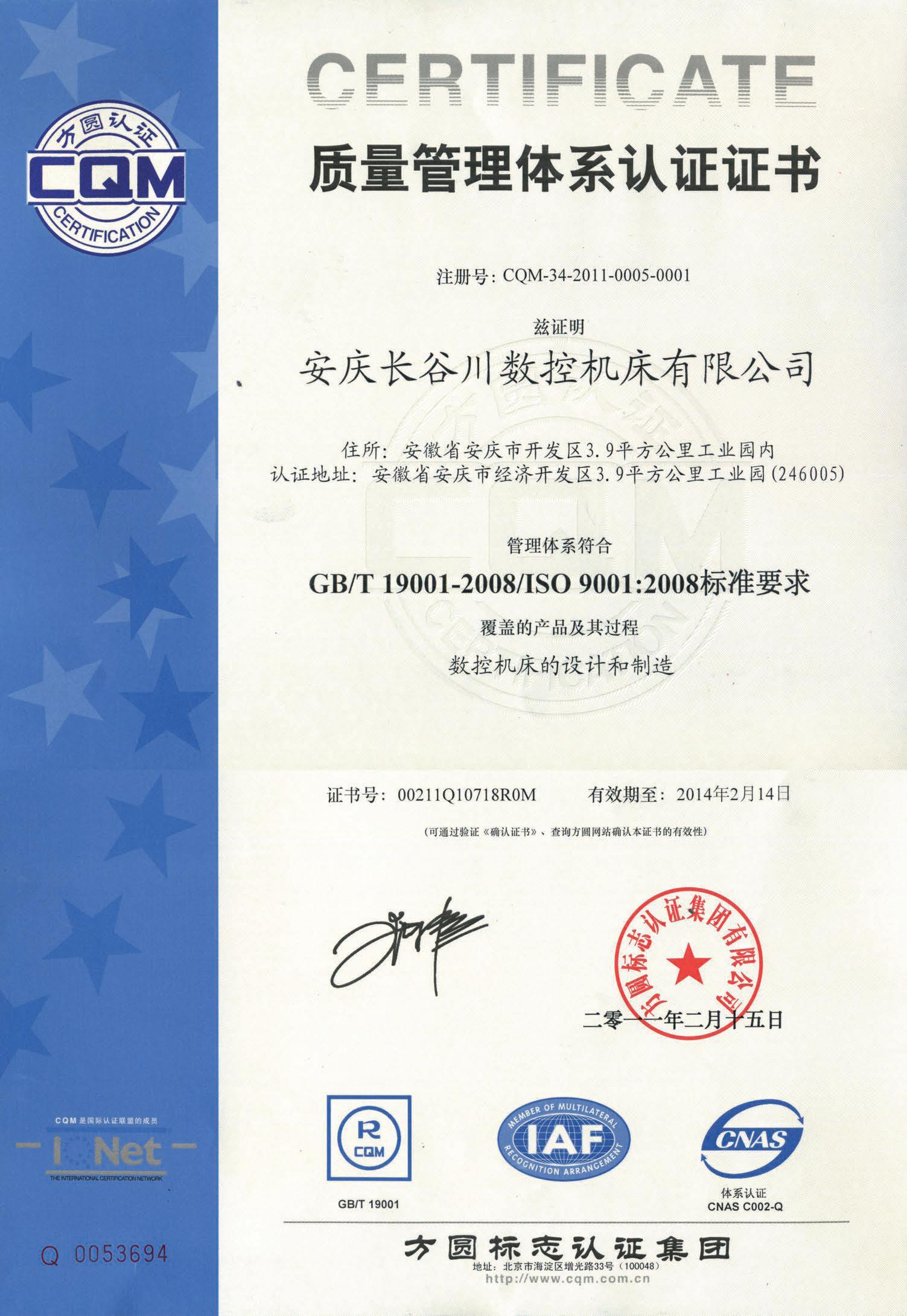 ISO9001品質システム証書(CNC)