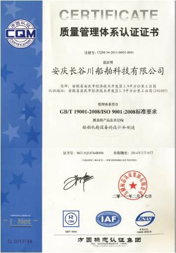 ISO品質システム証書(船舶)