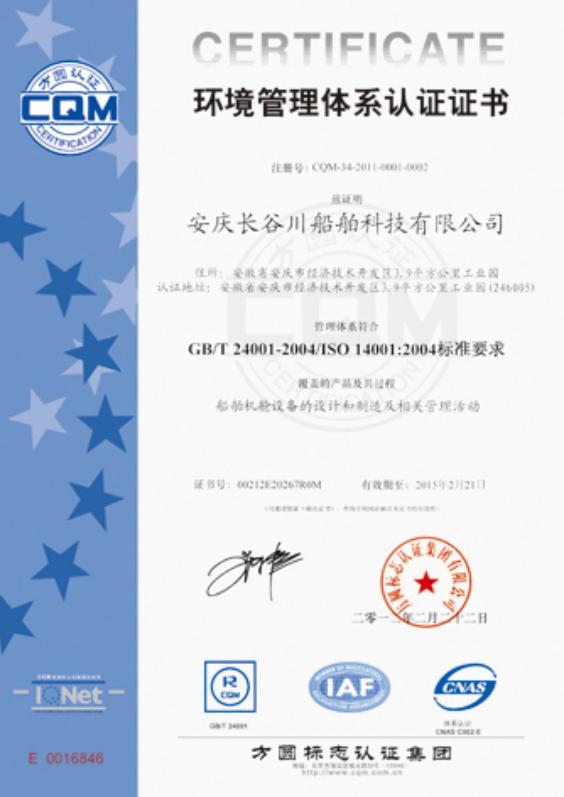 環境管理システム認定証書