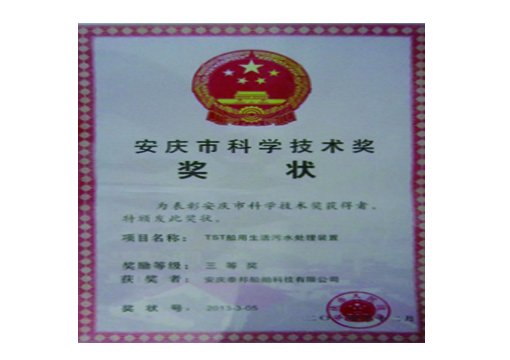 Anqing City Science and Technolo...